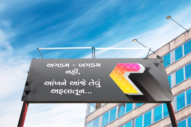 laxmi-skycity-hoarding-design